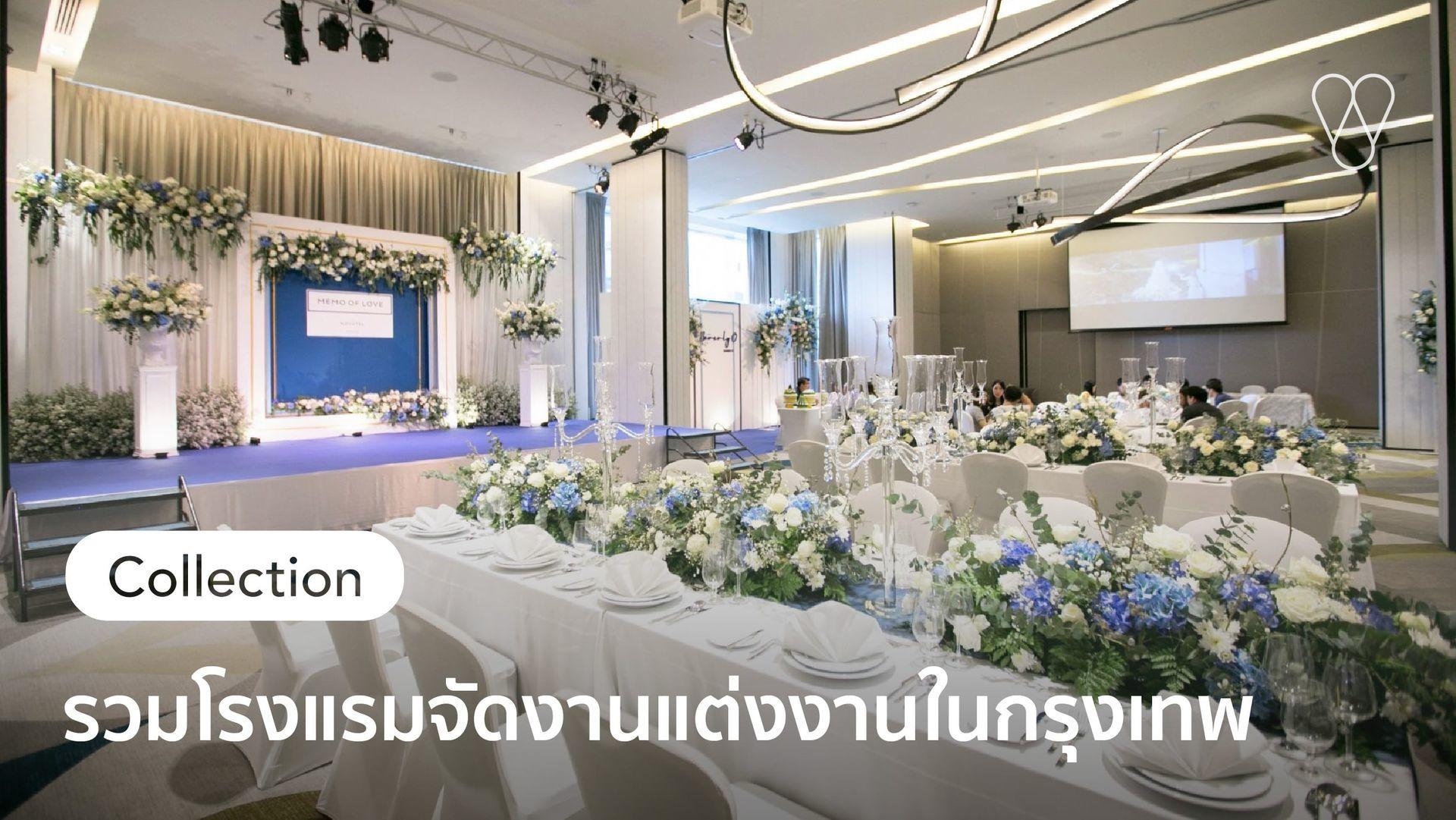 รวม 20 โรงแรมจัดงานแต่งงานในกรุงเทพ