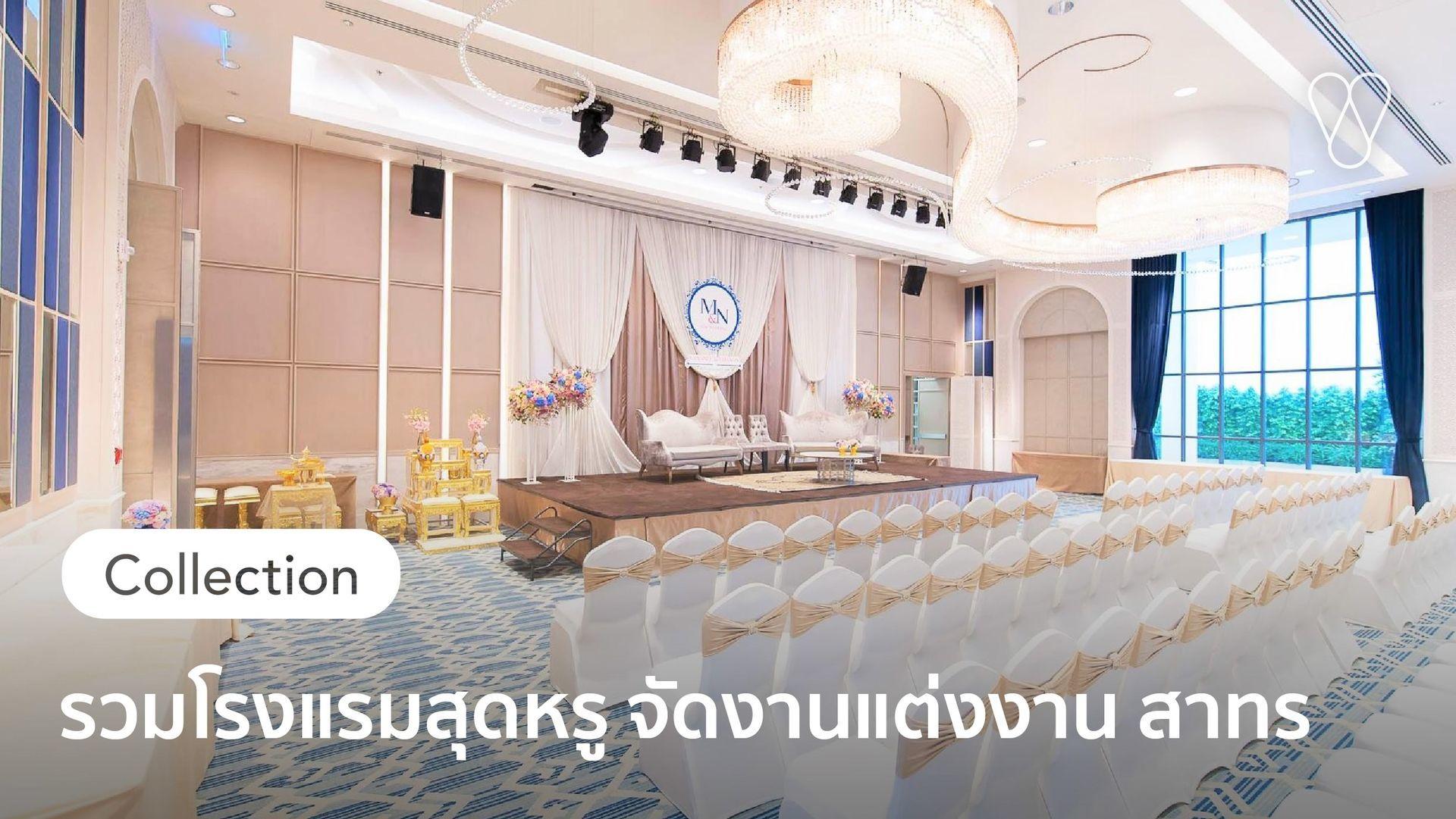 รวมโรงแรมสุดหรูสำหรับจัดงานแต่งงานย่านสาทร