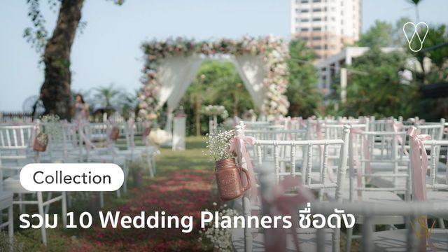 รวม 10 Wedding Planners ชื่อดัง สำหรับจัดงานแต่งงานในฝัน