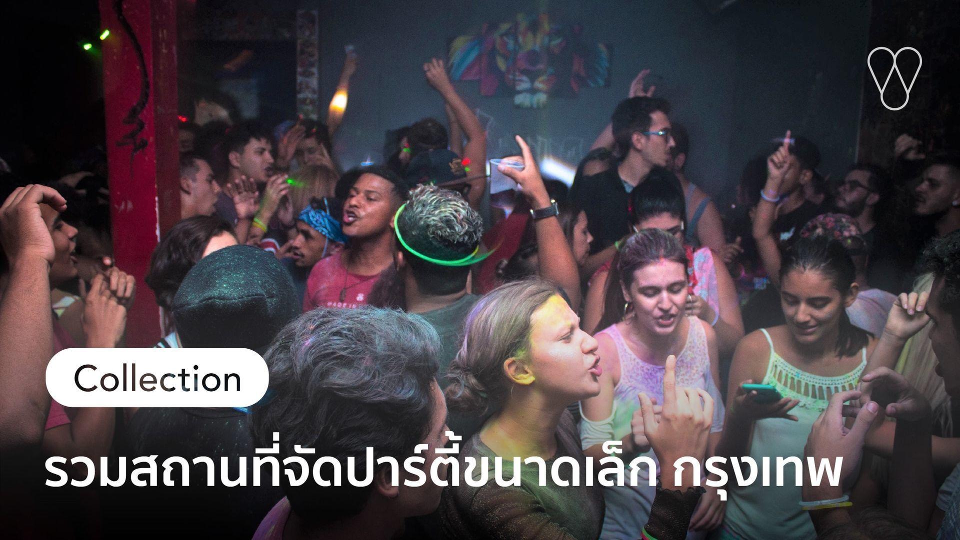 รวมสถานที่จัดปาร์ตี้ขนาดเล็กในกรุงเทพ
