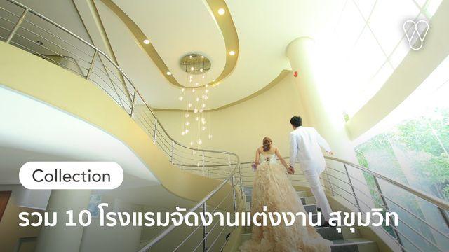รวม 10 โรงแรมจัดงานแต่งงานย่าน สุขุมวิท
