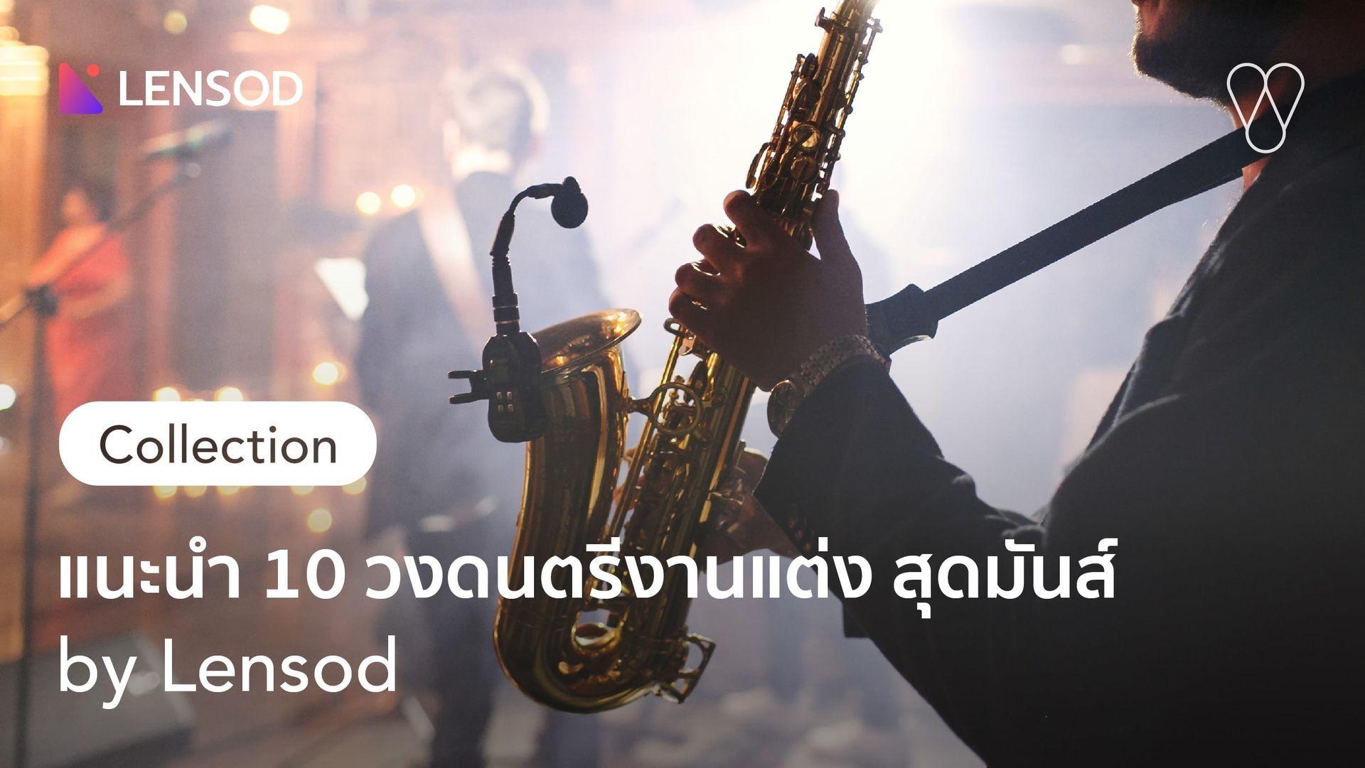 แนะนำ 10 วงดนตรีงานแต่ง สุดมันส์ by Lensod