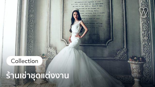 รวมร้านเช่า ชุดแต่งงาน ดีไซน์เก๋ สุดโดดเด่นในกรุงเทพมหานคร