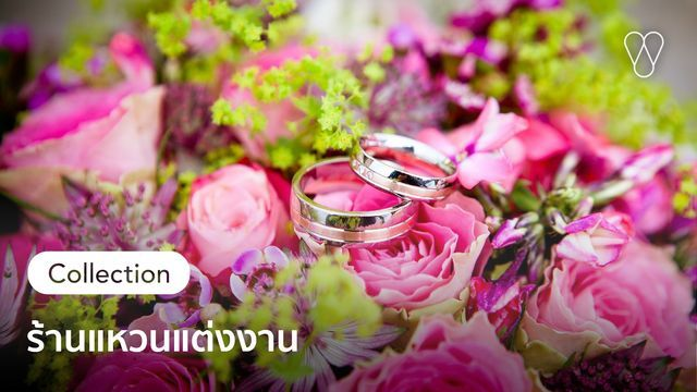5 ร้าน แหวนแต่งงาน และเครื่องประดับคุณภาพดีในกรุงเทพมหานคร