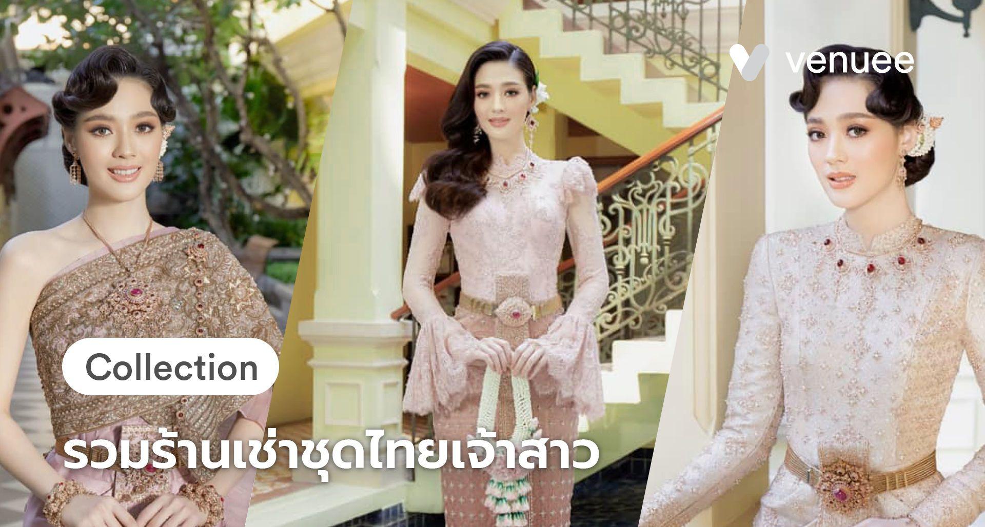 รวม ร้านเช่าชุดไทยเจ้าสาว สวยสง่า ราคาสบายกระเป๋า