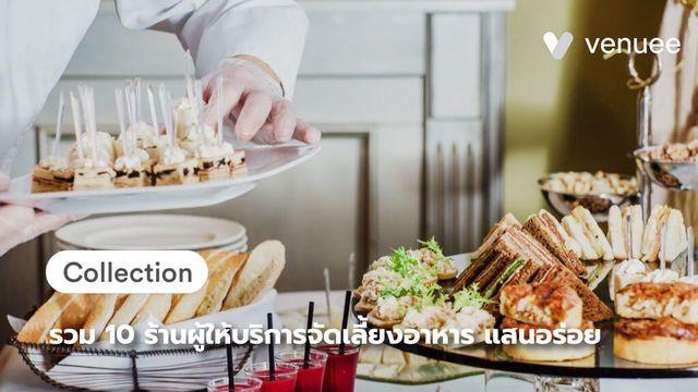 รวม 10 ร้านผู้ให้บริการจัดเลี้ยงอาหาร แสนอร่อย สุดสร้างสรรค์
