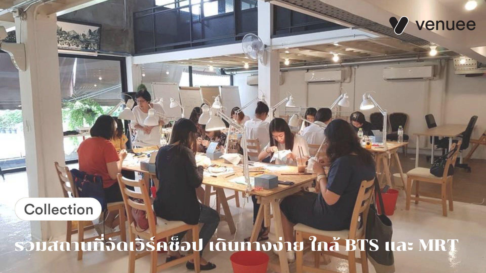 รวมสถานที่จัดเวิร์คช็อป เดินทางง่าย ใกล้ BTS และ MRT
